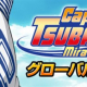 GMO、『キャプテン翼ZERO』のグローバル版『Captain Tsubasa ZERO -Miracle Shot-』を配信開始 英語、フランス語など7言語に対応