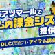 ドワンゴ、「niconico」の自作ゲーム投稿コミュニティサービス「RPGアツマール」に課金機能を実装