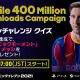 KONAMI、『ウイイレモバイル2021』が世界累計4億DL突破! メッシ選手の「アイコニックモーメントシリーズ」プレゼント