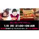 シシララTV、本日21時よりVR特番生放送として『ワンマンバーガー』を実況プレイ…声優の遠藤ゆりかさんと湯浅かえでさんと共にワンオペ体験!