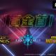 AbemaTV、ゲーム専門チャンネル「ウルトラゲームス」で視聴者参加型ガチンコゲームショー「賞金首」をレギュラー放送開始!