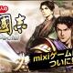 コーエーテクモ、『100万人の三國志 Special』の「mixiゲーム」でのサービスを開始 PC版とスマートフォン版の完全連動も実現!