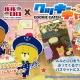 ピーシーフェーズ、ドラス、アイモバイル、落ち物パズルゲーム『クッキーキャッチ×がんばれ!ルルロロ』をリリース