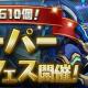 ガンホー、『パズル&ドラゴンズ』で「魔法石10個!スーパーゴッドフェス」を14日から開催! 「蒼潜艇・ロイヤルオーク」登場!