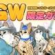 ESTgames、『マイにゃんカフェ』でGW限定ガチャイベントを実施 「ビンゴゲーム第12弾 GWビンゴ」も開催中!