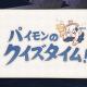 miHoYo、『原神』で「パイモンのクイズタイム!」を開催中! クイズに答えると「モラ」が1日最大で5万個獲得できる!