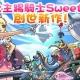 ガンホー、繁体字版『ケリ姫スイーツ』が香港、台湾、マカオで累計100万DLを突破 4月のサービス開始から約2ヶ月で達成