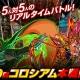 アソビズム、『ドラゴンポーカー』でバトルイベント「第10回 コロシアム本戦」を開催!