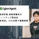 サイバーエージェント、経済学者の成田悠輔氏が代表を務める半熟仮想とAI分野で業務提携