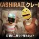 PUBG、『PUBG MOBILE』に被り物のスキンばかりを集めた「KASHIRAⅡクレート」が登場!