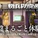 """アトラス、PS4『十三機兵防衛圏』の""""序盤まるごと体験版""""を10月中に配信決定! セーブデータは製品版への引き継ぎが可能"""
