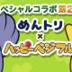SEモバイル・アンド・オンライン、『ハッピーベジフル』で人気LINEスタンプのキャラクター「めんトリ」とのコラボを開催