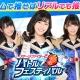 ポケラボ、『AKB48ステージファイター2 バトルフェスティバル』をリリース…推しメンがゲームでもリアルでも推せる!