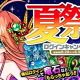 アソビズム、『ドラゴンポーカー』で夏祭りログインCPを開催 SSレアガチャチケットがもらえる!!