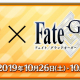 FGO PROJECT、『Fate/Grand Order』トークイベントをマチ★アソビvol.23で10月26日17:20より開催決定!
