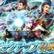任天堂、『ファイアーエムブレム ヒーローズ』でピックアップ召喚「絆英雄戦 ~イシュタル&ラインハルト~」を開始