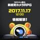 セガゲームス、完全新作タイトルのティザーサイトをオープン!…ジャンルは「新感覚カメラRPG」 詳細は11月17日12時に公開予定