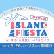 C&R社、アニメやゲームなど人気コンテンツとのコラボイベント「アイフェス in 横浜・八景島シーパラダイス」を2日間限定で開催決定!
