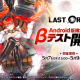 PiG、次世代美少女×戦略RPG『ラストオリジン』のβテストを5月7日より開催決定!
