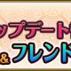 GMOゲームポット、『姫王と最後の騎士団(ひめおう)』のアップデートを実施 「フレンドバトルシステム」をβ実装