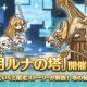 Cygames、『プリンセスコネクト!Re:Dive』で「4月ルナの塔」を4月16日より開催決定!