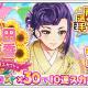 アカツキ、『八月のシンデレラナイン』で「泉田京香」誕生日スカウトを開催!