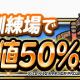 スクエニ、『DQMスーパーライト』でプレイヤー&モンスター獲得経験値2倍キャンペーン!」と「モンスター訓練場で冒険経験値50%獲得キャンペーン」を開始!