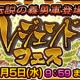 セガゲームス、『チェインクロニクル3』で「レジェンドフェス」を開催 SSR「アルミルス」「ローゼマリー」が登場!