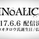 ポケラボ、『SINoALICE(シノアリス)』の配信日を6月6日に決定!…配信時刻は当日に公式Twitterで発表