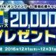 TSUTAYA、「TSUTAYA オンラインゲーム」でTポイントやゲーム内初心者応援アイテムが当たる「新規応援キャンペーン」を開催