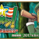 TYPE-MOON/FGO PROJECT、『Fate/Grand Order』で期間限定イベント「オール・ザ・ステイツメン! ~マンガで分かる合衆国開拓史~」を開催