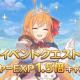 Cygames、『プリンセスコネクト!Re:Dive』で「復刻イベントクエスト」プレイヤーEXP獲得量1.5倍キャンペーンを開催!