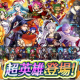 任天堂、『ファイアーエムブレム ヒーローズ』で「W超英雄召喚イベント」を開始 8人の超英雄が初期提供割合6%で再登場!