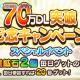 GameBank、『オービットサーガ』が70万DLを突破! スペシャルイベントなど「70万ダウンロード突破!記念キャンペーン!!」を開催