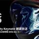 ユニティ、GDCでUnityが行うKeynote(基調講演)を日本語で中継