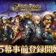 ゲームヴィルジャパン、『ドラゴンスラッシュ』で新幕「第5幕 ~新たなる冒険の始まり~」の追加実装が決定 本日より事前登録キャンペーンを開始