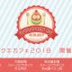セガゲームス、『ぷよぷよ!!クエスト』のコラボカフェを11月5日から開催 「ぷよクエ」感盛りだくさんの全22種類のカフェメニューを用意