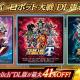 バンナム、Switch版スーパーロボット大戦シリーズがお得に購入できるセールを開催中!