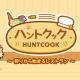 SELECT BUTTON、レストラン経営ゲームアプリ『ハントクック』iOS版をリリース