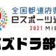 ガンホー、「全国都道府県対抗eスポーツ選手権 2021 MIE」の「パズドラ部門」の全国予選で使用するランキングダンジョンを発表