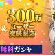 バンナム、『ガンダムブレイカーモバイル』でハーフアニバーサリーと300万ユーザー突破を記念したキャンペーンとログインボーナスを開始!