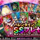 アソビズム、『ドラゴンポーカー』で「バレンタイン SS プレゼントキャンペーン」を開催!