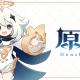 miHoYo、『原神』Epic Gamesストア版を6月9日よりリリース
