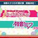 ブシロードとCraft Egg、『ガルパ』で初音ミクとのコラボ第2弾を8月23日より開催決定!