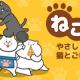 タムタム、頼りないネコ店長を手伝いお店を大きくしていくゲーム『ねこめし屋』を1月28日より配信へ ハートフルなネコマンガも読める!
