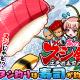 カヤック、『ぼくらの甲子園!ポケット』にてイベント「春のスシ釣り!? 江戸前寿司の野望」を開催!