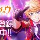 リベル、『アイ★チュウ』の新プロジェクト『アイ★チュウ Étoile Stage』の配信予定を2019年秋から2020年春に延期へ