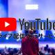 シングメディア、「YouTubeライブ配信代行サービス」を開始 無観客ライブやイベントなどの撮影から配信までを10万円からで請け負う