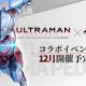 ゲームダッチー、『機動戦隊アイアンサーガ』のPVアニメを公開! 「ULTRAMAN」コラボ最新情報も