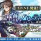 フジゲームス、『アルカ・ラスト 終わる世界と歌姫の果実』にて新イベント「聖獣ハンティング!レノとヨアキムの挑戦」を開催!